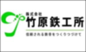 (13)490_300_takehara_tekkousyo.jpg.jpg