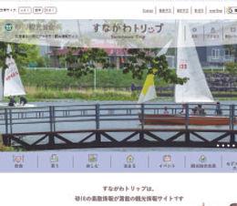 すながわトリップ-01.jpg
