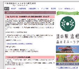 えんがる町観光協会-01.jpg