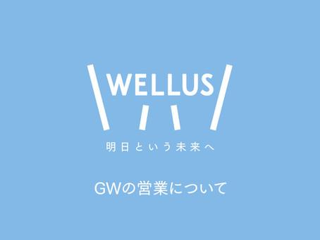 GWの営業について