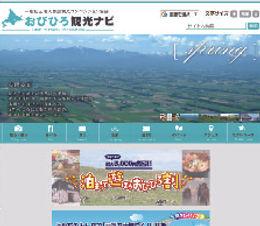 帯広観光コンベンション協会-01.jpg