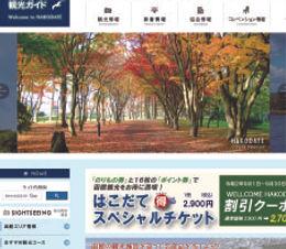 一般社団法人 函館国際観光コンベンション協会-01.jpg