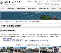 小樽市へようこそ-01-01.jpg
