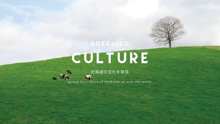 「北海道文化」発信動画ギャラリー近日公開。