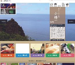 一般社団法人 小樽観光協会-01.jpg
