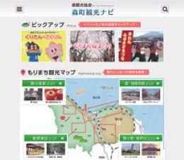 森観光協会-01.jpg