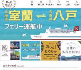 室蘭観光推進連絡会議-01.jpg