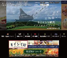 北海道きたそらち観光インフォメーション-01.jpg