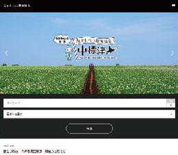 なかしべつ観光協会-01.jpg