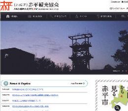 赤平観光協会-01.jpg