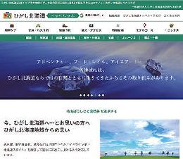 東北海道-01.jpg