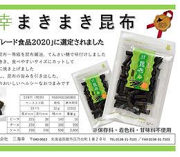 商品写真 まきまき昆布-01.jpg
