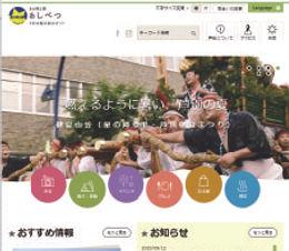 一般社団法人芦別観光協会-01.jpg