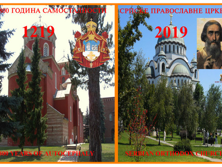 800 Years – Autocephaly of the Serbian Orthodox Church