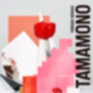yubisakinohaku_tamamono_h1_img01.jpg