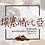 Thumbnail: Kochere Wako Aba Natural G1 埃塞俄比亞小農精品咖啡豆 150g