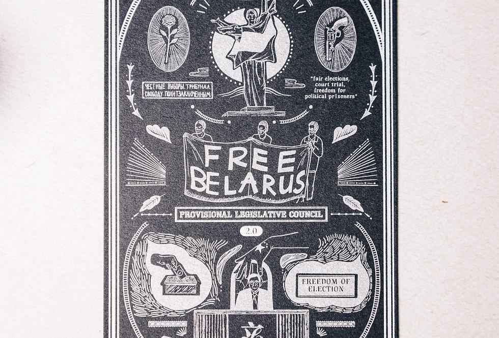 8月藏書票:白羅斯示威 x 香港臨立會2.0