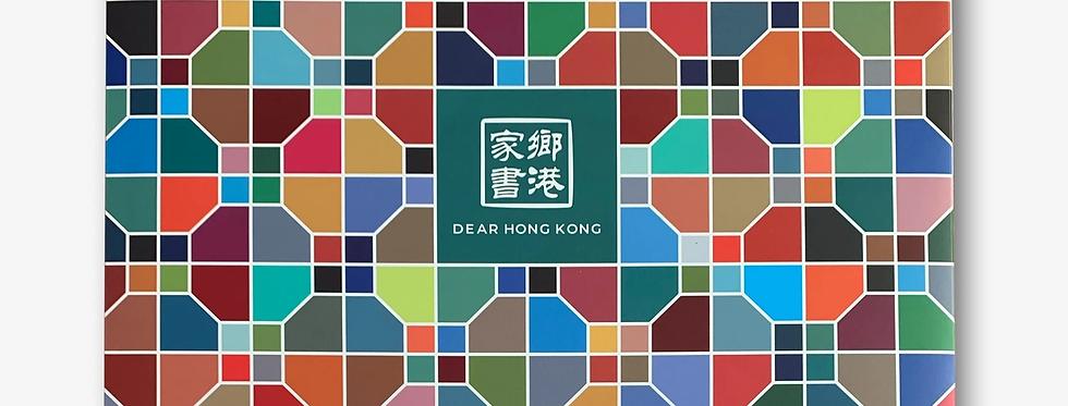 Dear Hong Kong《鄉港家書》攝影集