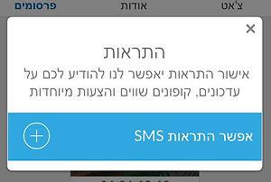 SMS-OK.jpg