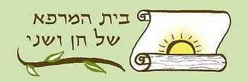 לוגו של בית המרפא של חן ושני