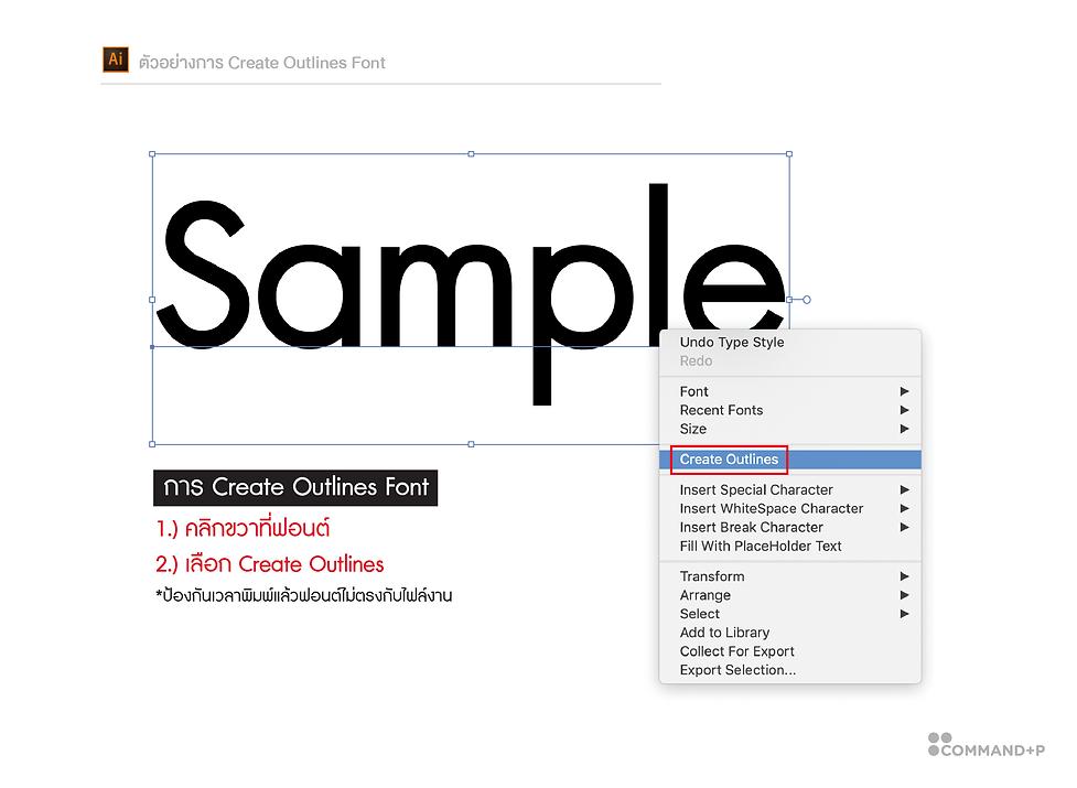 ตัวอย่าง Create Outlines Fonts ใน Ai