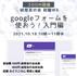 Googleフォーム勉強会