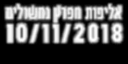 לוגו לבן סטרוק.png