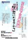 桜の花にだまされて2006