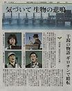 朝日新聞2015