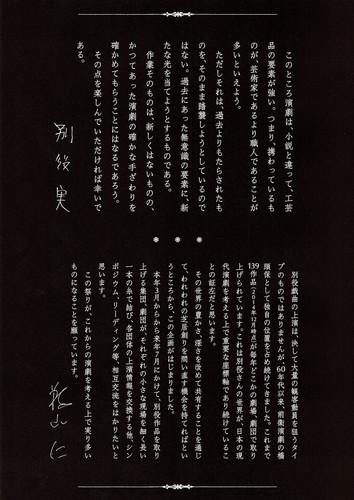 別役実フェスティバル-挨拶文