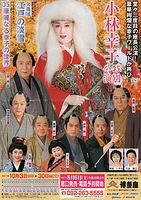 小林幸子特別公演2005