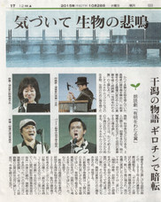「有明をわたる翼」朝日新聞に掲載
