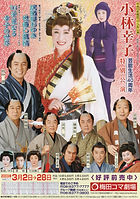 小林幸子特別公演2003