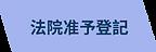 晨平網站素材2-30.png