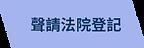 晨平網站素材2-17.png