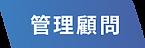 晨平網站素材4-33.png