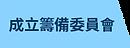 晨平網站素材2-13.png