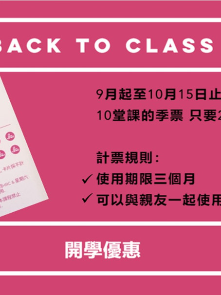 Back to Class Promotion 開學優惠來囉!