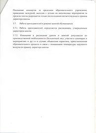 положение о режиме занятий3.jpg