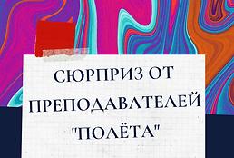 СЮРПРИЗ ОТ ПРЕПОДАВАТЕЛЕЙ (6).png
