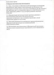 Положение о переводе3.jpg