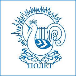 полёт-логотип.jpg