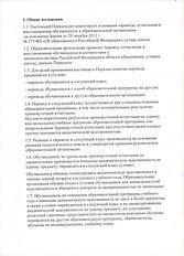 Положение о переводе1.jpg