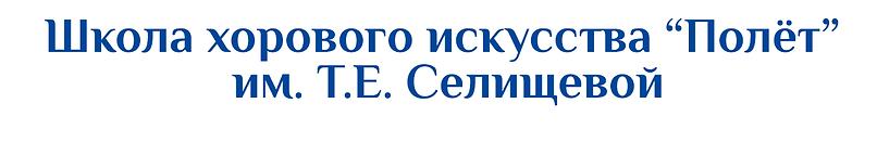 Shapka_poliot (1).png