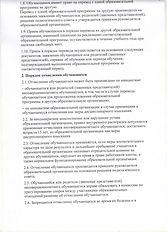 Положение о переводе2.jpg