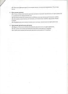 положение о приеме4.jpg