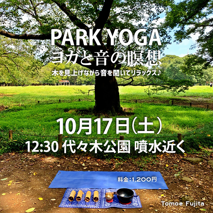★PARK YOGA 代々木公園 ヨガと音の瞑想 2020年10月17日(土)