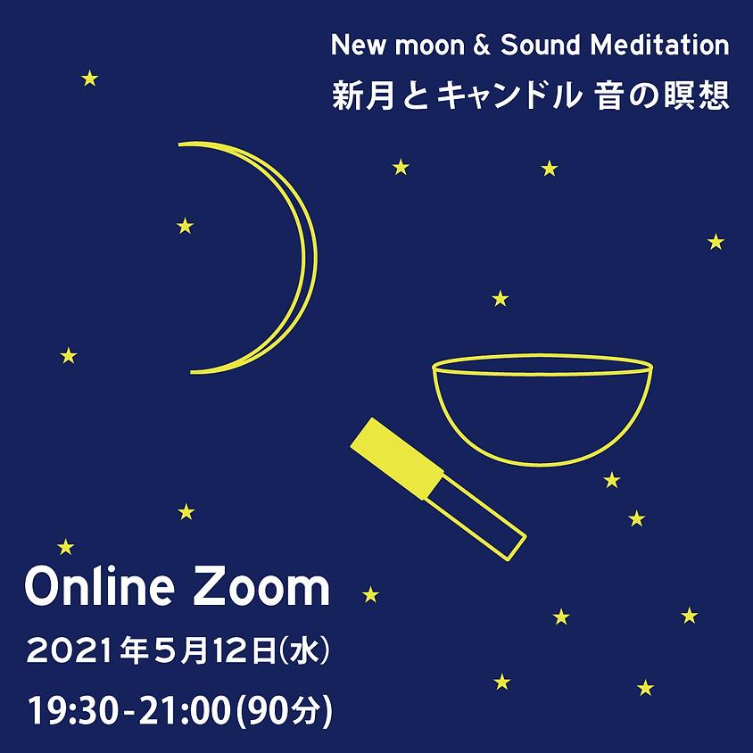 ★Online 新月とキャンドル音の瞑想 グループレッスン 5月12日 19:30