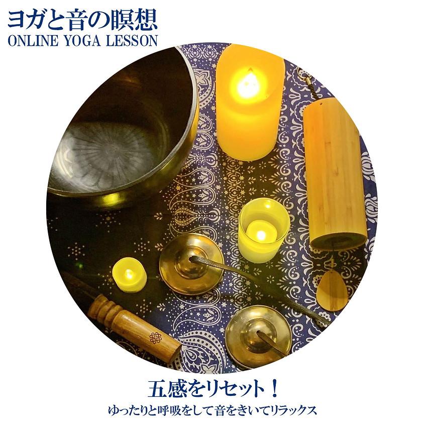 ★Online ヨガと音の瞑想 グループレッスン