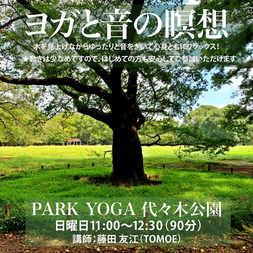 ★PARK YOGA 代々木公園 ヨガと音の瞑想  5月はお休みになります